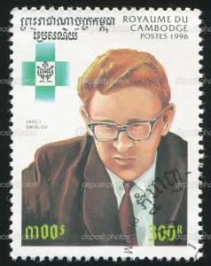 Vassily Smyslov in un francobollo cambogiano